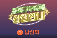 무장애지역탐방_남산역.jpg